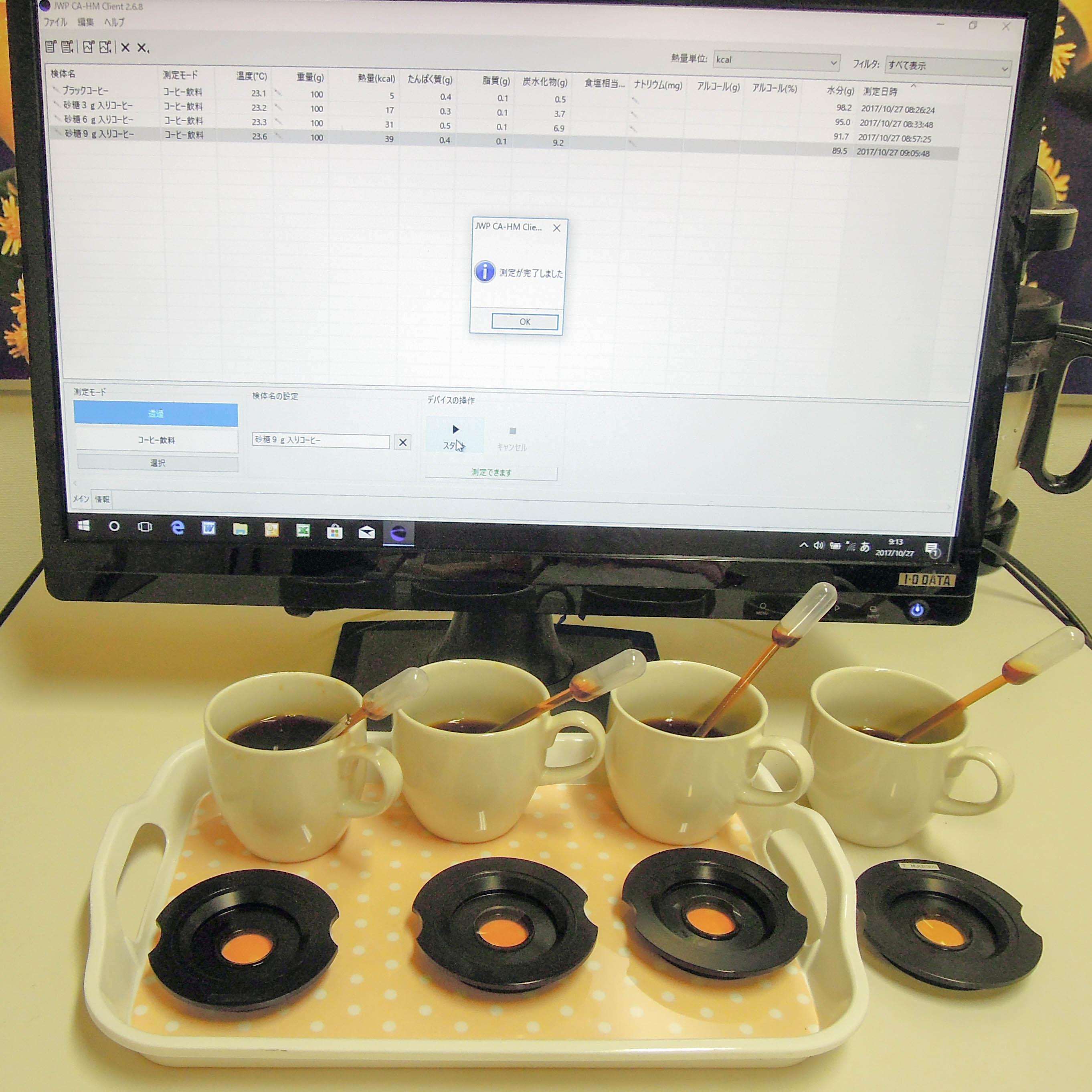 カロリーアンサーでコーヒーを測定